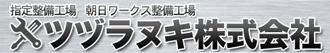 ツヅラヌキ株式会社 朝日ワークス指定整備工場