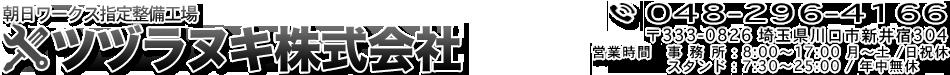 埼玉県川口市 ツヅラヌキ株式会社 朝日ワークス整備工場 民間車検場 車検、自動車保険、LPGスタンド, 電話048-296-4166, FAX048-296-7274, 住所〒333-0826 埼玉県川口市新井宿304